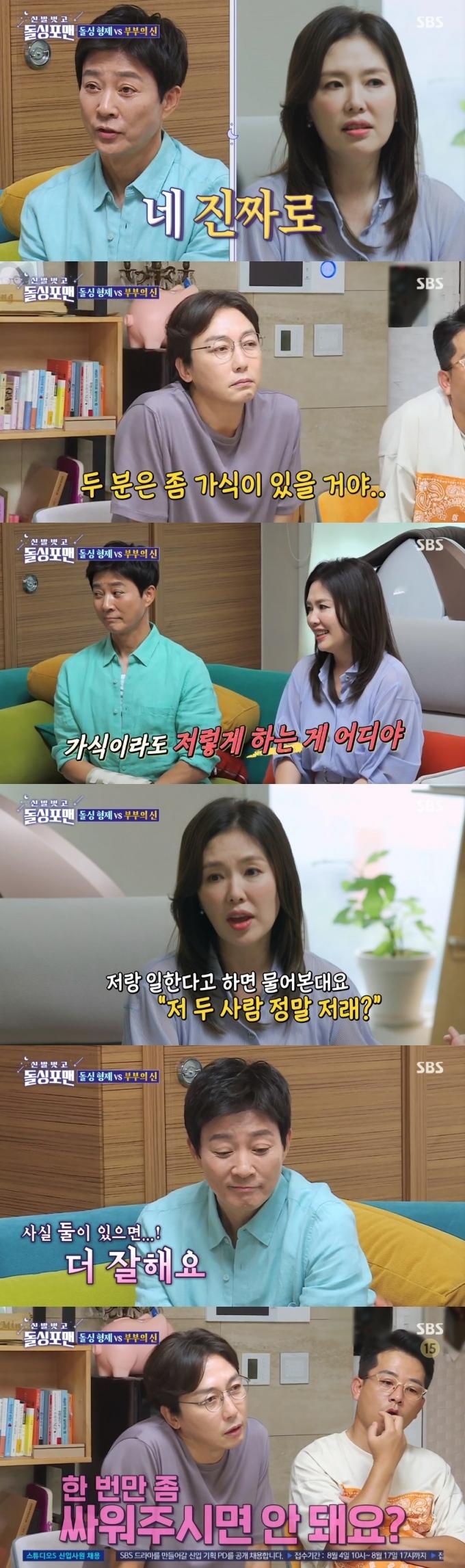 SBS '신발 벗고 돌싱포맨' 캡처 © 뉴스1