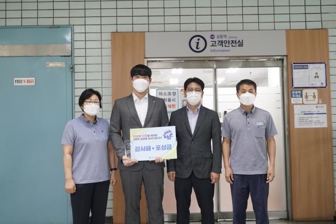 길동역에서 감사패와 포상금을 수여받은 의인 황수호씨(왼쪽에서 두 번째, 서울교통공사 제공).© 뉴스1