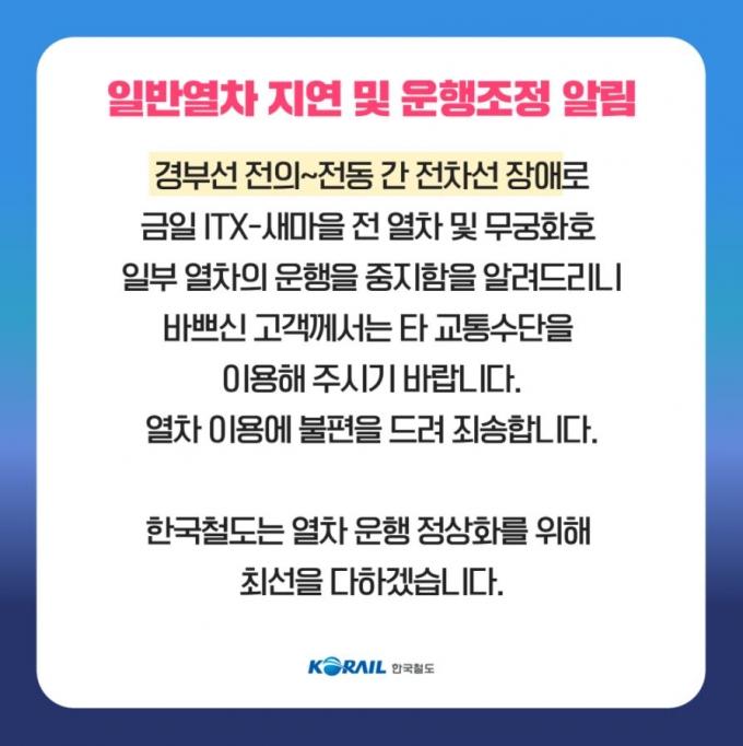 한국철도공사가 경부선 전의역 인근 전차선 장애로 일부 열차 운행이 중단됐다고 전했다. /사진=한국철도공사 페이스북