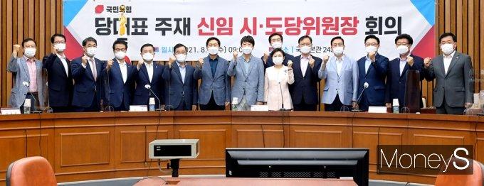 [머니S포토] 이준석 대표 주재 국민의힘 신임 시·도당위원장회의