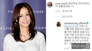 """""""♥권상우 마누라 되기 힘들겠다""""… 손태영, 무례한 댓글에 일침"""