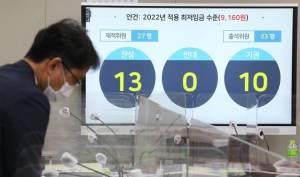 내년도 최저임금 9160원 확정… 고용부, 경영계 이의제기 '불수용'