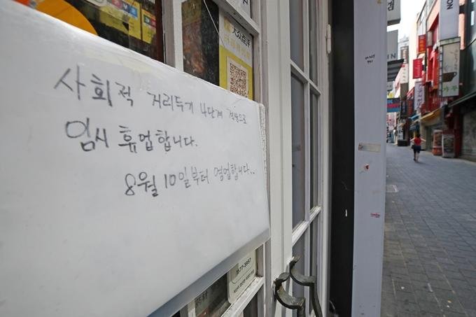 """""""자영업자 힘들겠지만… 사적모임 인원 제한 완화 없다"""""""