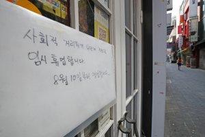 """방역당국 """"자영업자 힘들겠지만… 사적모임 인원 제한 완화 없다"""""""
