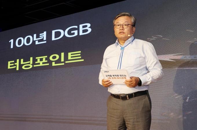 DGB대구은행은 4일 하반기 부점장회의를 개최했다고 밝혔다. 임성훈 은행장이 연설하고 있다./사진=DGB대구은행