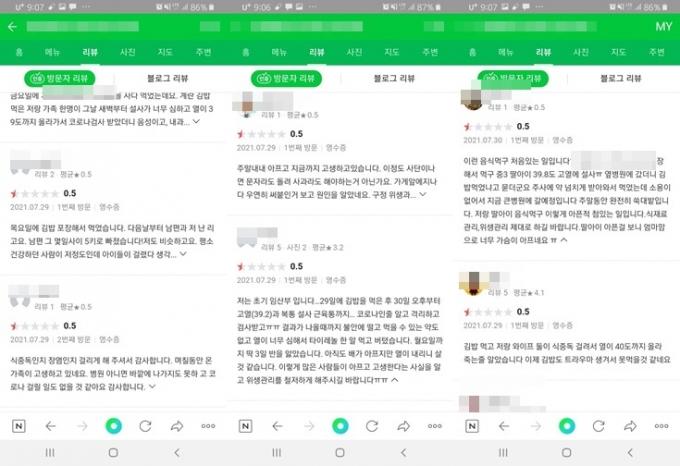 /사진=해당 김밥집 리뷰 갈무리.