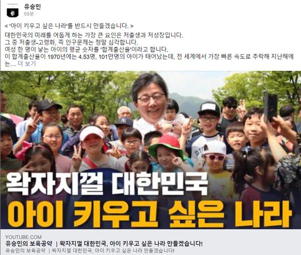 유승민 전 의원이 5일 페이스북에 '아이 키우고 싶은 나라'라고 이름 붙인 공약을 내놨다. /사진= 유승민 페이스북 캡처