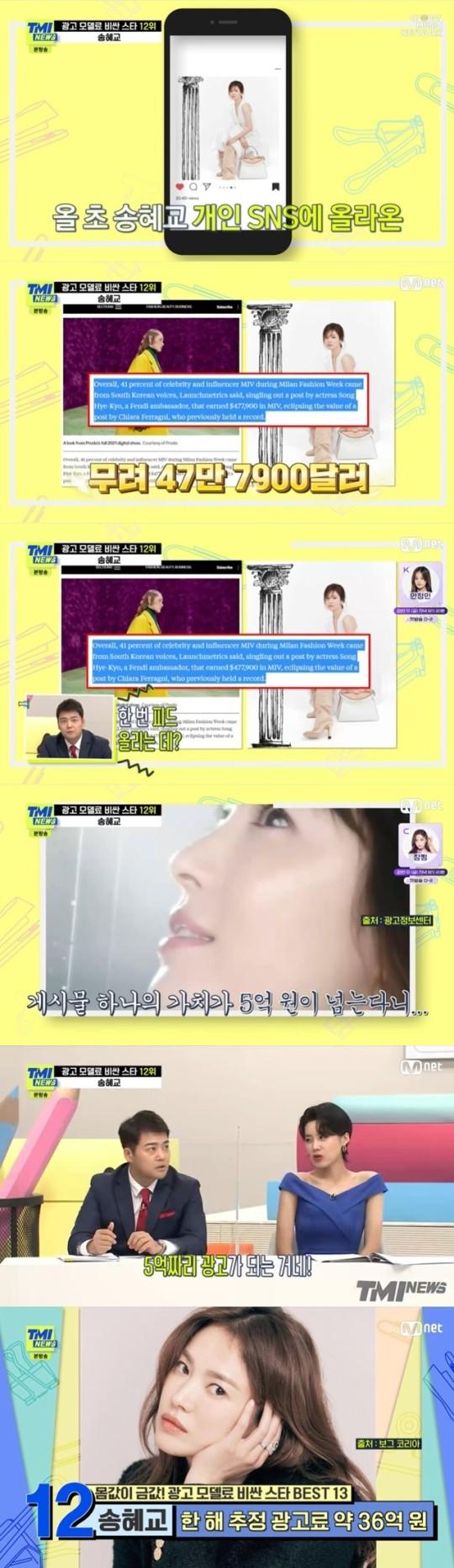 송혜교가 광고 모델료 비싼 스타 12위에 올랐다. /사진=Mnet 방송캡처