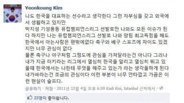 """배구선수 김연경이 지난 2011년 페이스북에 올린 """"한국은 나에게 너무 무관심하다"""" 관련 게시글. /사진= 김연경 페이스북"""