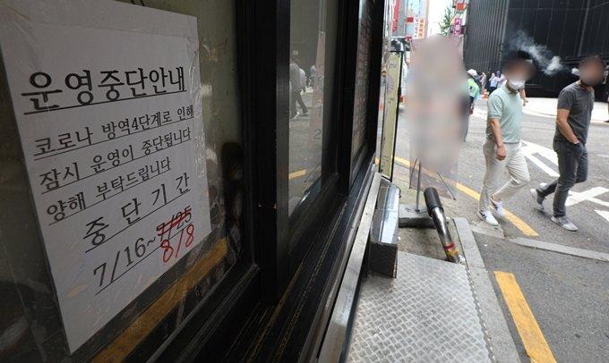 수도권 4단계 유지 유력… 내일 거리두기 조정안 발표