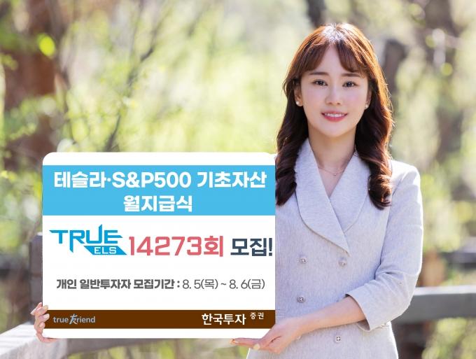 한국투자증권은 오는 12일까지 테슬라(TSLA UW), S&P500을 기초자산으로 하는 '월지급식 TRUE ELS 14273회'를 총 80억원 한도로 모집한다고 5일 밝혔다./사진=한국투자증권