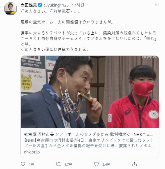 2008베이징올림픽 펜싱 은메달리스트 오타 유키가 가와무라 다카시 일본 나고야시 시장의 행동을 지적했다. /사진=트위터 캡처