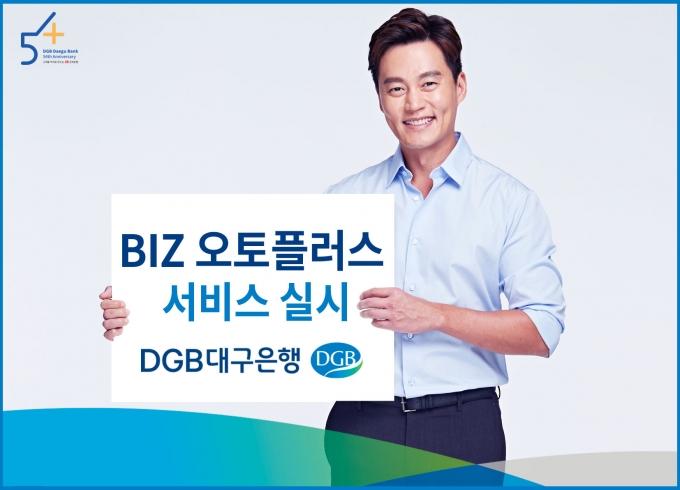 DGB대구은행은 BC 회원사 최초로 DGB대구은행 기업카드로 차량 반복 구입 시 캐시백을 제공하는 BIZ오토플러스 서비스를 실시한다고 5일 밝혔다./사진=DGB대구은행