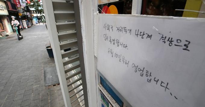6일 정부가 사회적 거리두기 조정안을 발표한다. 이날 발표되는 거리두기 조정안은 기존 거리두기와 큰 차이가 없을 것으로 보인다. 사진은 지난 4일 서울 중구 명동의 한 상점에 게재된 휴업 안내문. /사진=뉴스1