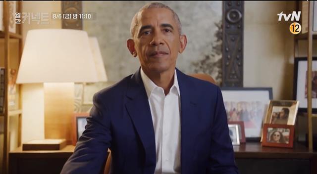 오바마 전 미국 대통령이 국내 TV프로그램 '월간 커넥트'에 출연한다는 소식이 전해졌다. /사진=tvN 예고편 캡처