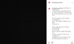 """""""숨지 않겠다""""… 분당 130명 식중독 '청담동 마녀김밥' 공식 사과"""