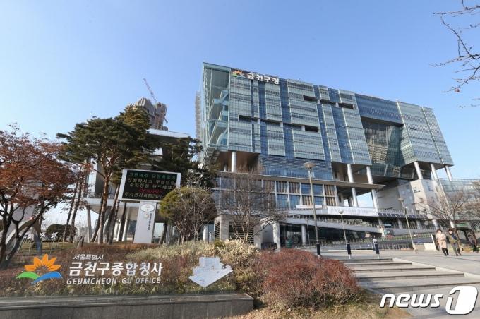 서울 금천구청(금천구 제공)© 뉴스1