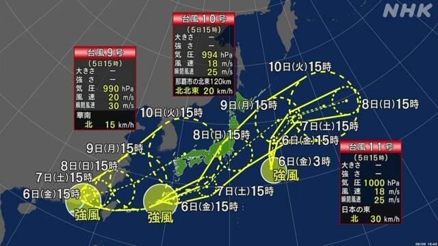제9호, 10호, 11호 태풍의 경로 (NHK 갈무리) © 뉴스1