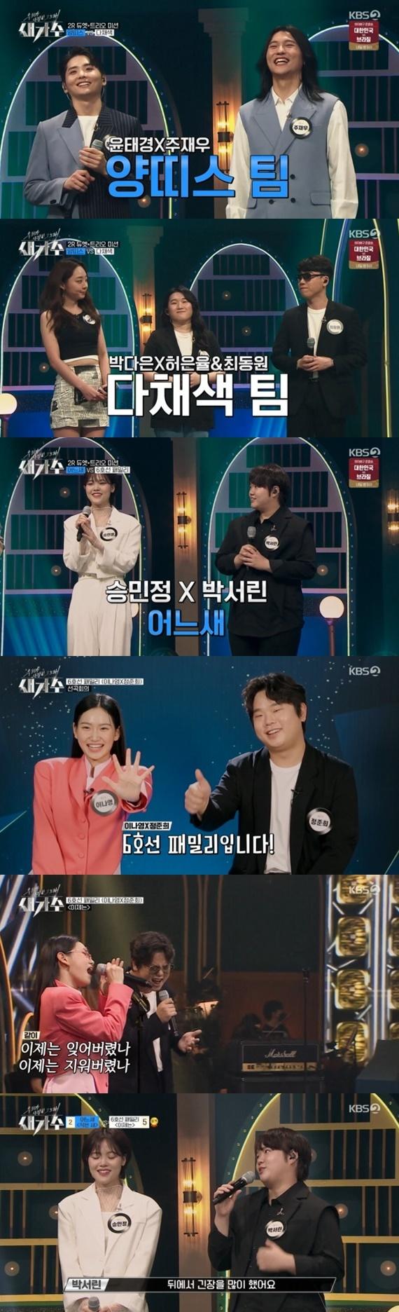 KBS 2TV '우리가 사랑한 그 노래, 새가수' © 뉴스1