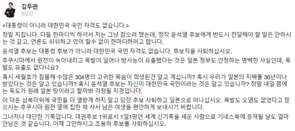 김 의원이 페이스북에 윤 전 총장의 발언을 비판하는 글을 적었다. /사진=페이스북 캡처