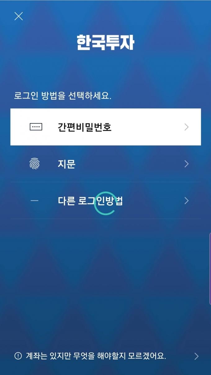 한국투자증권 모바일트레이딩시스템(MTS)이 하반기 대어로 꼽히는 카카오뱅크 상장일인 6일 투자자가 몰리면서 오류가 발생했다.사진=한국투자증권 MTS 캡처