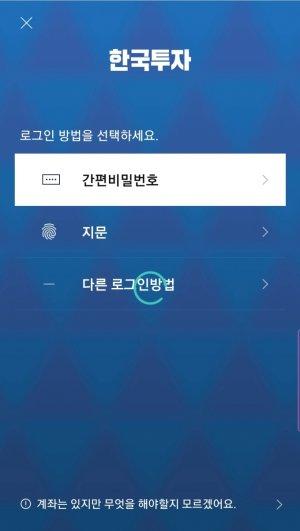 """""""또 안되네"""" 한국투자증권, 카뱅 상장일에 MTS 접속 지연"""