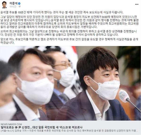 이준석 국민의힘 대표가 페이스북에 '윤석열 군기잡기' 의혹을 제기한 보도를 반박했다. /사진=이준석 페이스북 캡처
