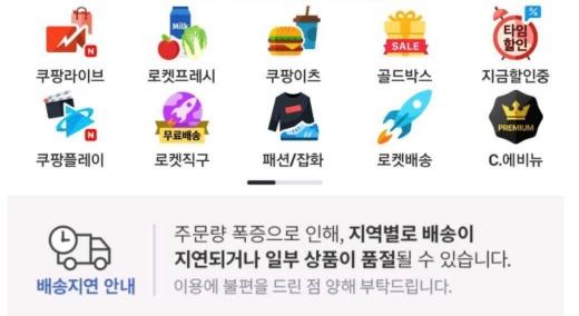 지난 14일 쿠팡 앱에 나타난 배송지연 안내 공지./사진제공=쿠팡 앱 캡처