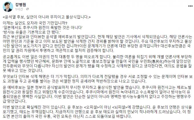 강병원 더불어민주당 최고위원이 6일 페이스북에 윤 전 총장의 '후쿠시마' 발언을 비판했다. /사진=강병원 페이스북 캡처