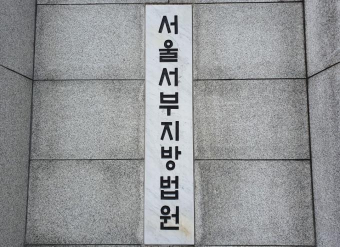 13일 법원은 소변에서 대마 성분이 검출됐지만 대마 간접흡연 때문이라고 주장한 40대에게 실형을 선고했다고 밝혔다. 사진은 서울서부지방법원. /사진=뉴스1