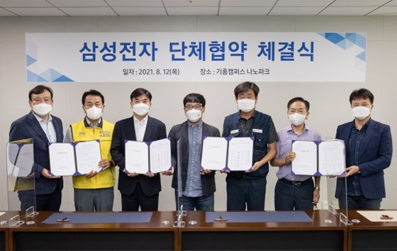삼성전자 노사가 창사 52년 만에 처음으로 단체협약을 맺었다. /사진=삼성전자
