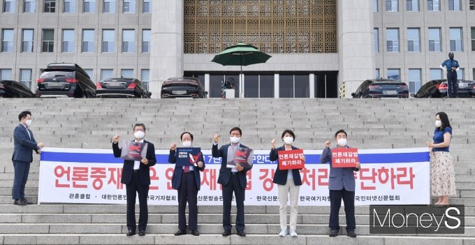 [머니S포토] 언론7단체, 與 언론중재법 개정안 즉각 철회하라!