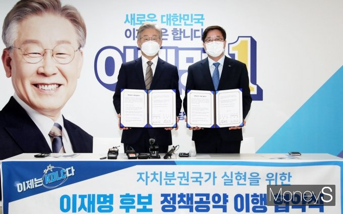 [머니S포토] 與 잠룡 이재명, 자치분권국가 실현 '10대 정책공약' 이행 협약