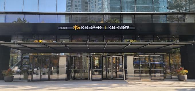 KB금융은 'KB 트렌드 보고서: 소비자가 본 ESG와 친환경 소비 행동'을 발간했다./사진=KB금융