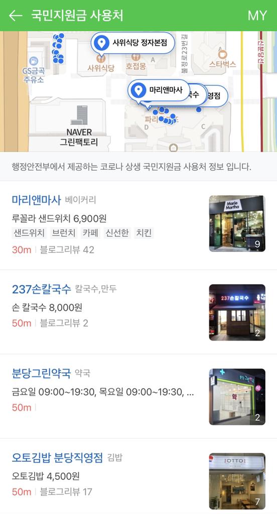 6일부터 네이버 애플리케이션(앱)을 통해 코로나 상생 국민지원금 사용 가능 업체를 확인할 수 있다. /사진제공=네이버