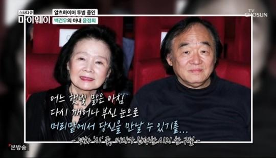 피아니스트 백건우가 아내 윤정희의 알츠하이머 투병 사실을 밝힌 이유에 대해 설명했다. /사진='마이웨이' 방송캡처