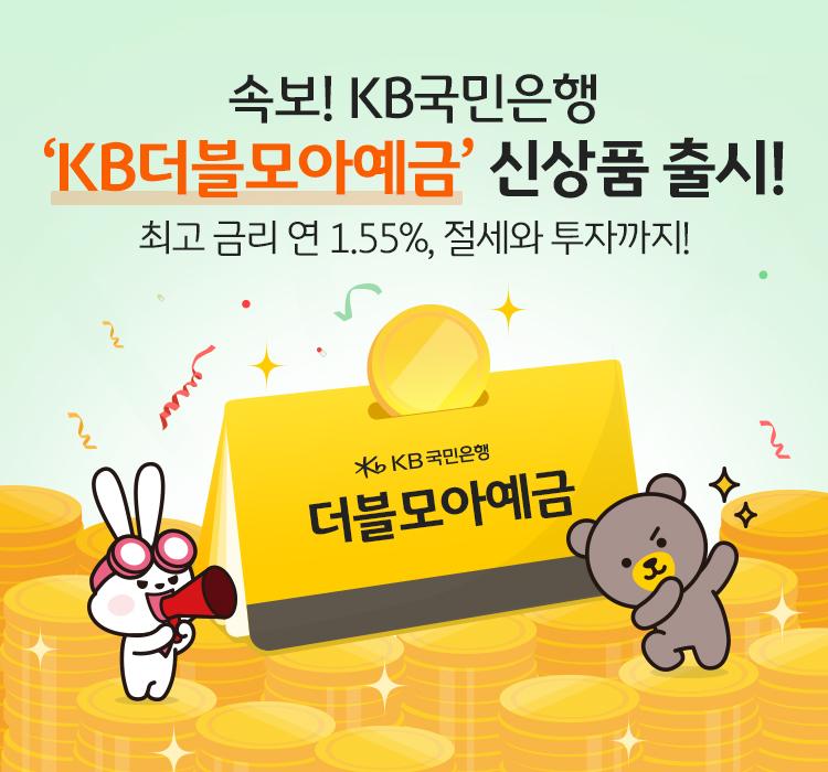 KB국민은행은 6일 'KB더블모아예금'을 출시했다./사진=KB국민은행