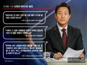 """오세훈 """"내가 강철원과 서울시 같이 가면 문제제기 해""""… 이제 할말 있나?"""