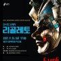 용인문화재단, 콘서트 오페라 '리골레토' 공연…25일 문예회관서