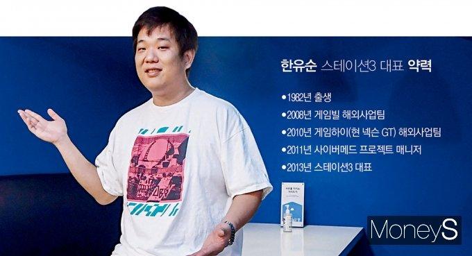 한유순 스테이션3 대표는 게임회사 등 재직을 거쳐 2013년 부동산 정보 플랫폼 다방을 창립했다. /사진=장동규 기자