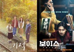 '기적' 박정민 vs '보이스' 변요한… 추석 극장가 '빅매치'