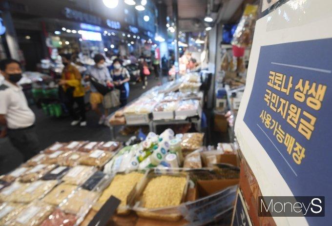 지난 7일 서울 동대문구 제기동 청량리청과물시장의 한 상점에 '코로나 상생 국민지원금 사용 가능' 안내 문구가 붙어 있는 모습/사진=장동규 기자