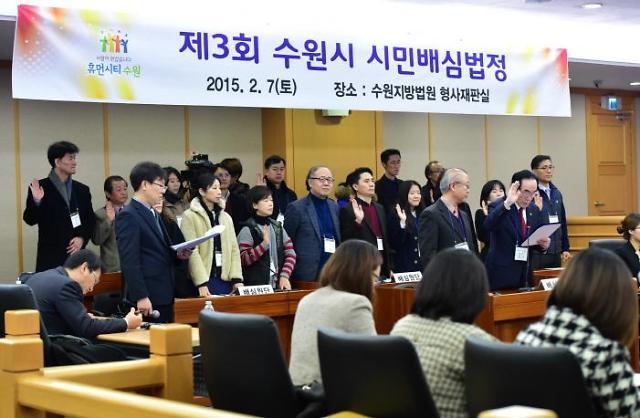 지난 2015년 2월 신분당선 역명 선정 갈등을 해소하기 위해 개최된 시민배심법정에서 시민배심원단이 선서하고 있다. / 사진제공=수원시