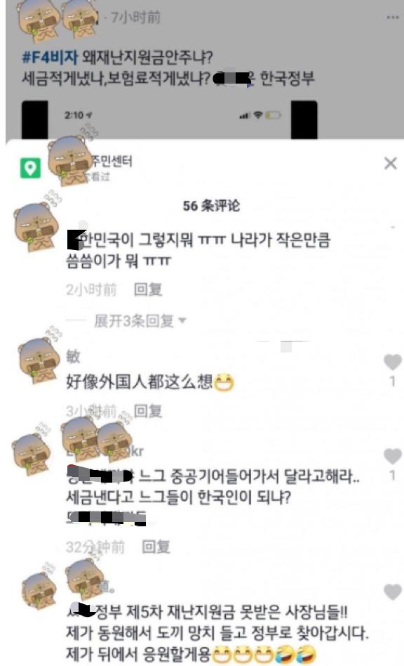 온라인 커뮤니티에 조선족들이 재난지원금에 대한 불만을 표출했다는 글이 올라와 논란을 빚고 있다. /사진=커뮤니티 캡처