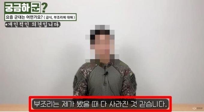 """국방TV 유튜브에 한 현역 병사가 """"제가 봤을 때 부조리는 다 사라진 것 같다""""고 말한 영상이 올라왔다. 누리꾼들은 현실성이 없는 말이라고 지적했다. /사진=유튜브 캡처"""