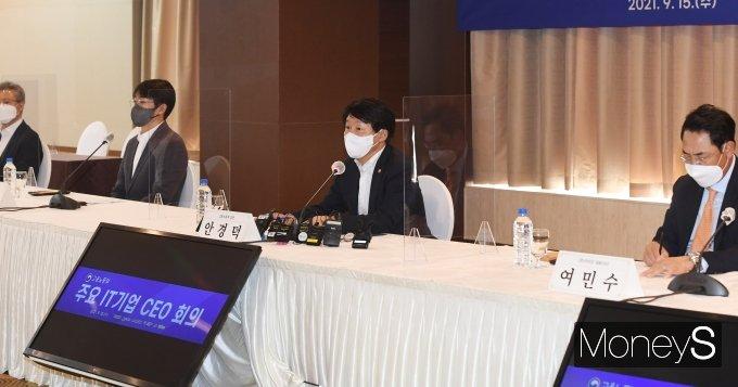 [머니S포토] IT기업 CEO 회의서 발언하는 안경덕 장관