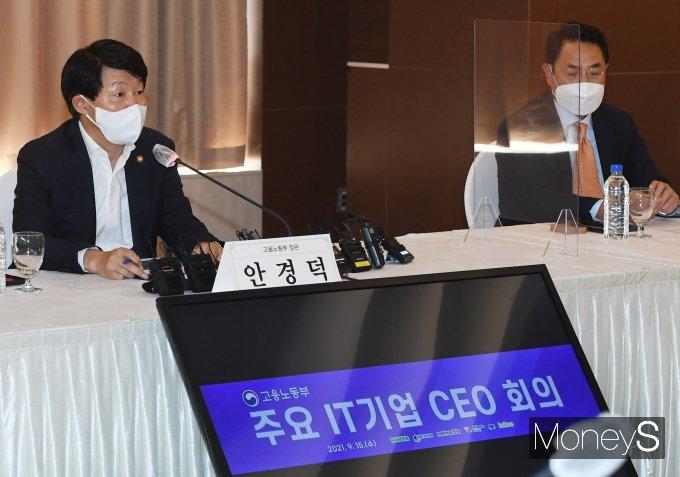 [머니S포토] 주요 IT기업 CEO 회의, 모두발언 하는 안경덕 장관