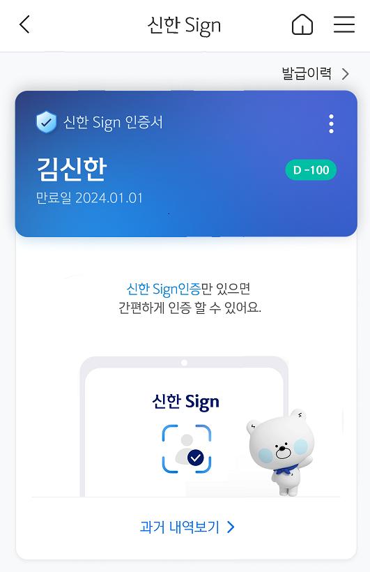 신한은행은 과학기술통신부와 한국인터넷진흥원(KISA)로부터 전자서명인증사업자로 인정받았다./사진=신한은행