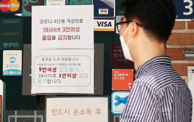 '코로나19' 확산으로 수도권 지역 사회적 거리두기 4단계 조치로 서울시내 한 음식점에 오후 6시 이후 3인 이상 모임 금지 안내문이 붙어 있다./사진=김휘선 머니투데이 기자