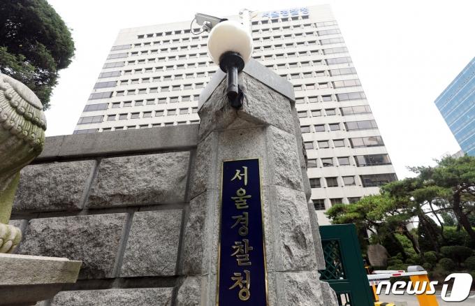 서울경찰청 모습. 2021.7.2/뉴스1 © News1 김명섭 기자